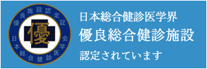 日本人間ドック学会 機能評価認定施設情報ページ