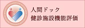 日本総合健診医学会 優良総合健診施設概要ページ